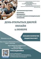 5 ноября 2020 года в 11.00 Уральский филиал Финансового университета проводит Online День открытых дверей. Выбирай! Учись! Развивайся!