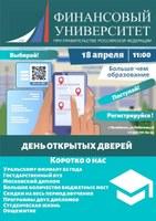 День открытых дверей в ФИНАНСОВОМ УНИВЕРСИТЕТЕ при Правительстве Российской Федерации