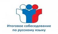 Девятиклассники Пластовского муниципального района сдали итоговое собеседование по русскому языку