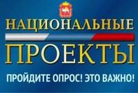 КСП региона приглашает пройти опрос «Национальные проекты: третий год реализации»