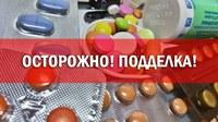 Минюст РФ предупреждает о продаже фальсифицированных лекарственных препаратов