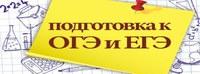 """""""Навигатор ГИА"""" для помощи выпускникам учителям в подготовке к ЕГЭ и ОГЭ"""