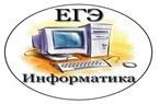 В Пластовском муниципальном районе пройдет тренировочный ЕГЭ по информатике
